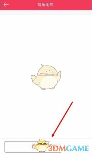 《虾米音乐》设置音乐闹钟方法介绍