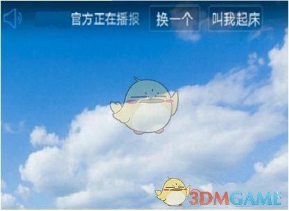 《天气通》设置语音播报方法介绍