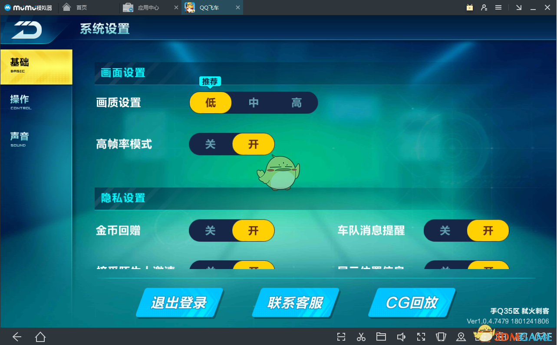 《网易MUMU》玩QQ飞车卡顿怎么回事
