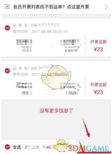 《顺丰速运》打印电子发票方法介绍