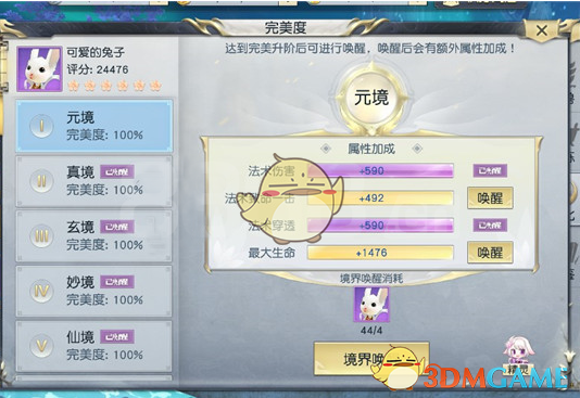 《镇魔曲》手游灵兽升级系统详情一览