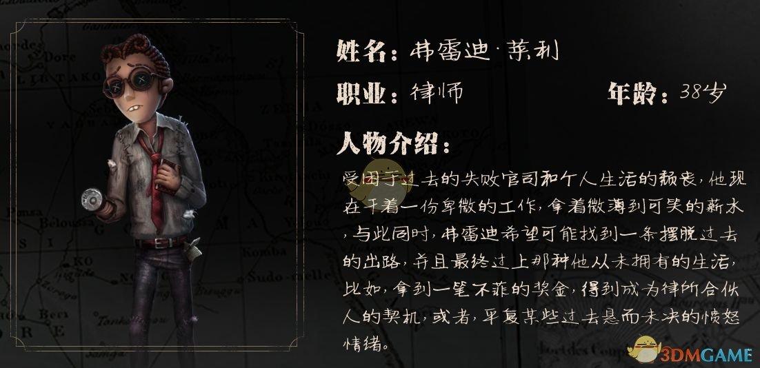 《第五人格》剧情中第一场游戏人物关系介绍