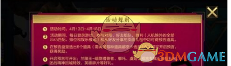 《王者荣耀》明世隐的预言永久英雄获得方法介绍