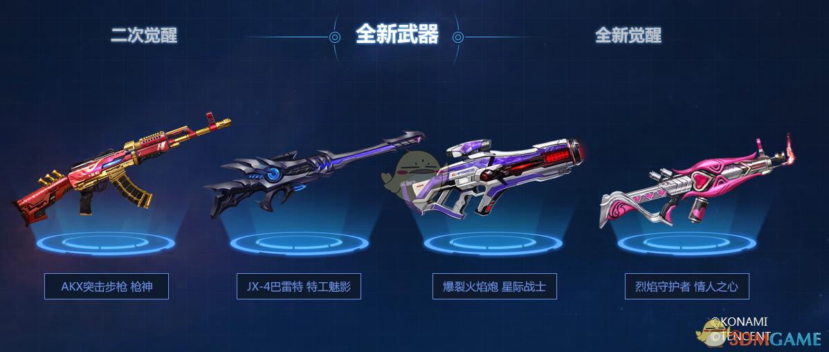 《魂斗罗:归来》新版本武器更新及新增二次觉醒