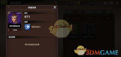 《战箭天下》装备系统玩法详解