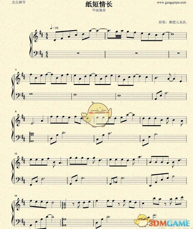 《抖音短视频》纸短情长钢琴简谱图文分享