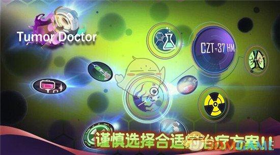 《肿瘤医生》玩法特色简介