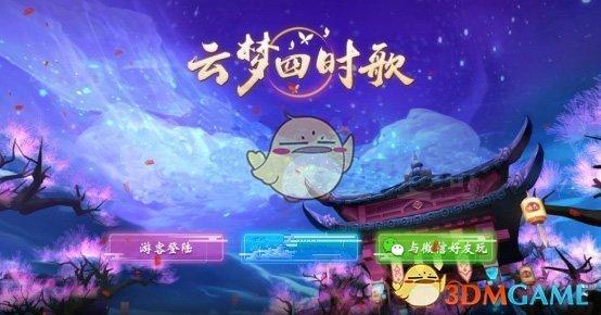 《云梦四时歌》游戏评测介绍