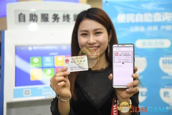 《支付宝》电子身份证是什么?功能及用途介绍
