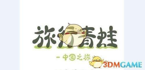《旅行青蛙:中国之旅》激活码申请流程