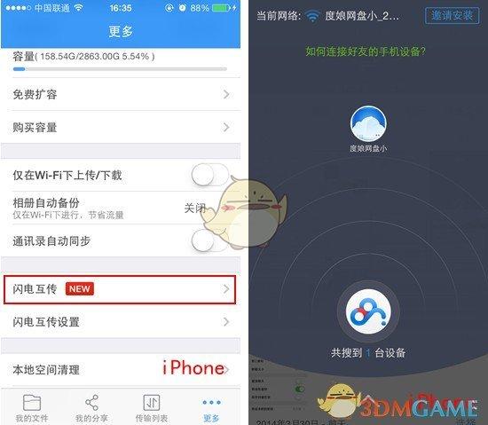 《百度网盘》安卓版用闪电互传给iPhone发送文件教程