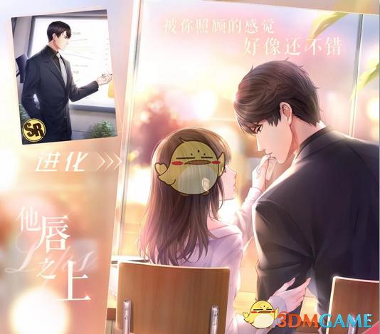 《恋与制作人》梦心湖限定李泽言·他唇之上属性介绍