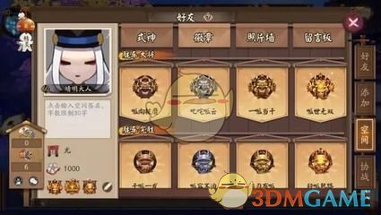 《阴阳师》全新徽章墙玩法介绍