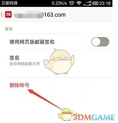 《网易邮箱大师》删除邮件方法介绍