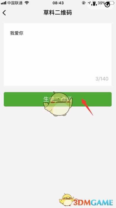 《微信》表白二维码怎么做