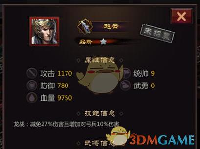《三国先锋》赵云属性介绍