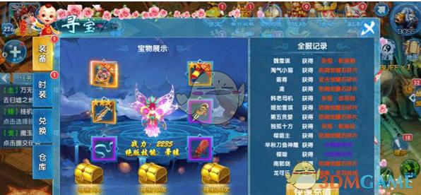《梦幻问情手游》寻宝活动玩法
