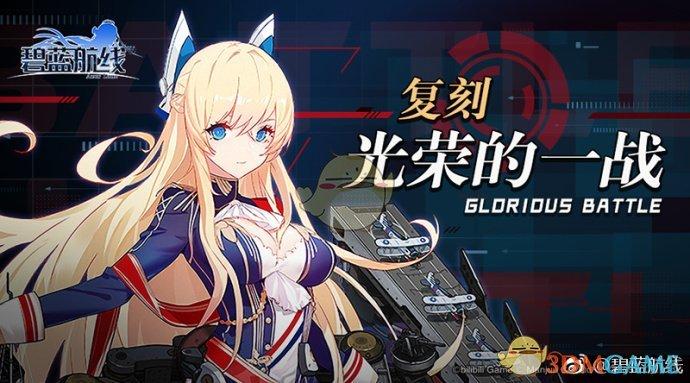 《碧蓝航线》5月18日公告维护内容介绍