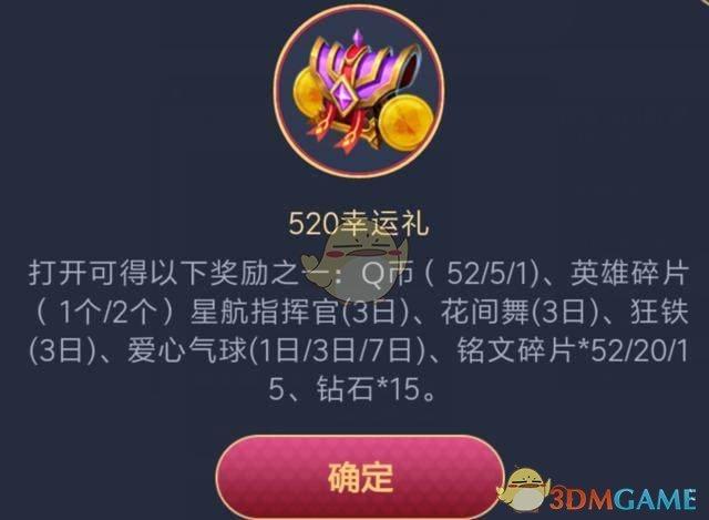 《王者荣耀》520真情告白活动介绍