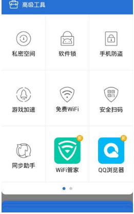 《腾讯手机管家》安全扫码方法