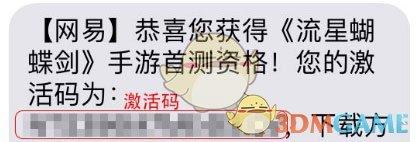 《流星蝴蝶剑手游》iOS测试下载流程指引