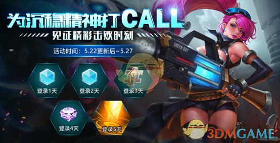 《王者荣耀》5月22日更新内容介绍