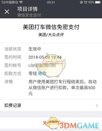 《美团打车》取消微信免密支付教程
