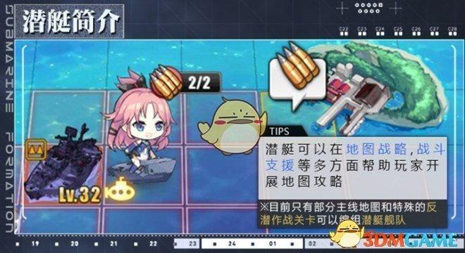 《碧蓝航线》潜艇玩法汇总介绍