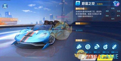 《QQ飞车手游》B车蔚蓝之空性能分析