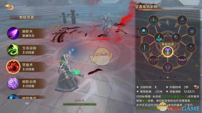 《万王之王3D》黑暗贤者技能介绍及分析