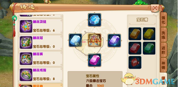《萌仙记》宝石系统介绍