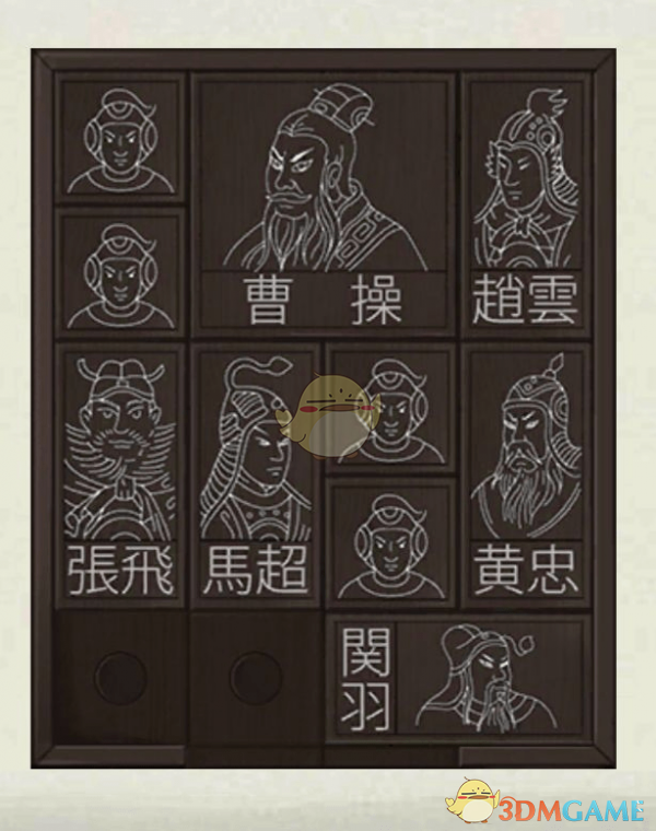 《密室逃脱绝境系列3画仙奇缘》华容道通关攻略