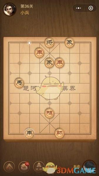 《微信腾讯中国象棋》楚汉争霸第36关攻略