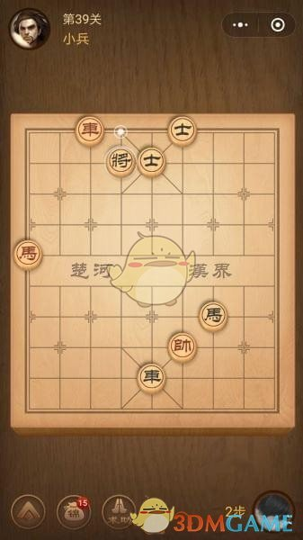 《微信腾讯中国象棋》楚汉争霸第39关攻略
