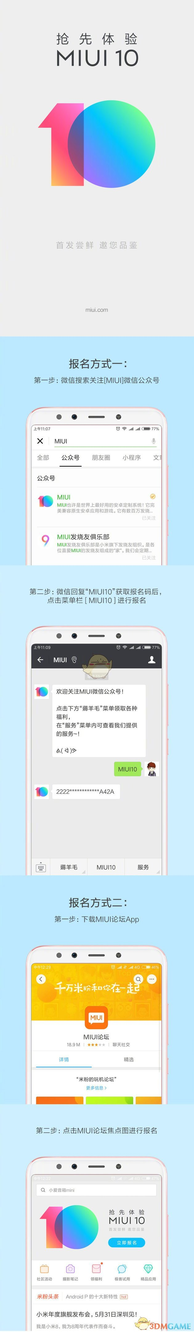 MIUI10预约方法介绍