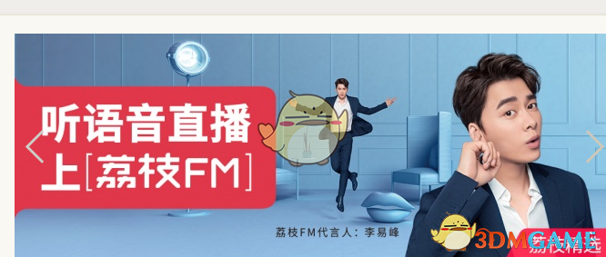 《荔枝FM》解除第三方账号绑定方法