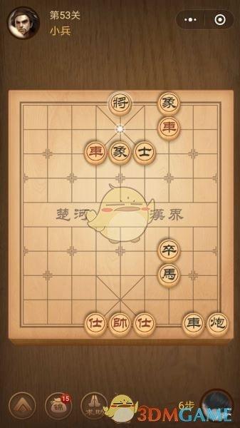 《微信腾讯中国象棋》楚汉争霸第53关攻略
