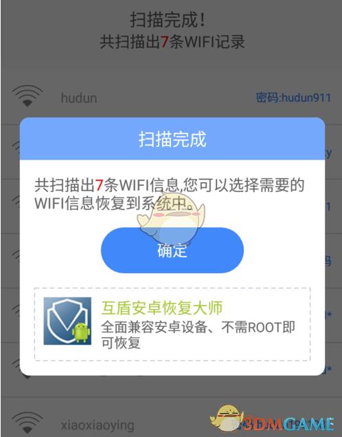 《数据恢复精灵》查看wifi密码方法介绍