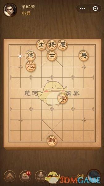 《微信腾讯中国象棋》楚汉争霸第64关攻略