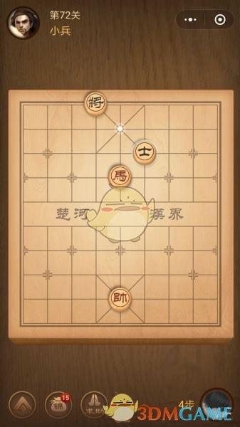 《微信腾讯中国象棋》楚汉争霸第72关攻略