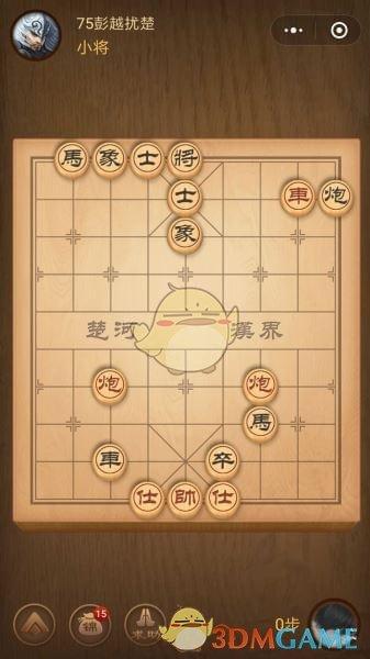 《微信腾讯中国象棋》楚汉争霸第75关攻略