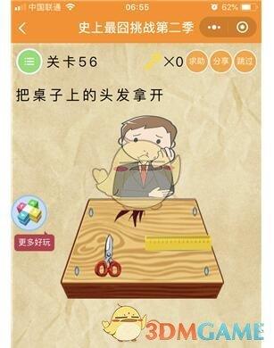《微信史上最囧挑战第二季》第56关