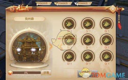 《刀剑斗神传》九鼎玩法介绍