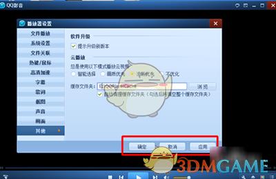 《QQ影音》修改缓存路径方法