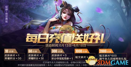 《王者荣耀》2018端午节活动大全