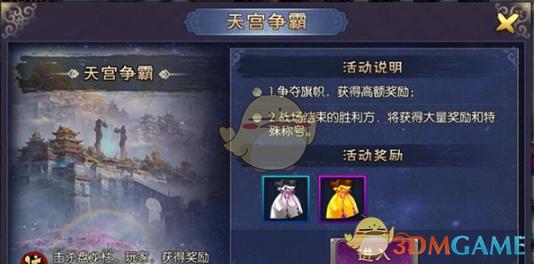 《神域苍穹》天宫争霸玩法介绍