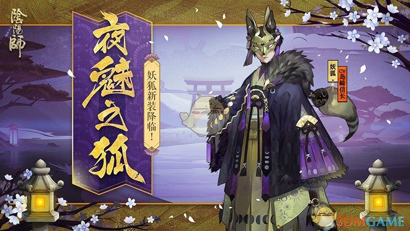 《阴阳师》妖狐皮肤·夜魅之狐获取途径介绍