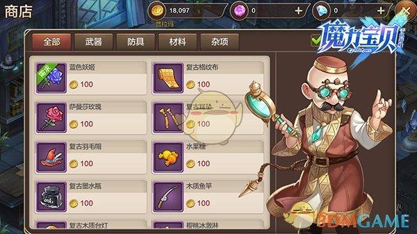 《魔力宝贝》手机版夏洛克的商品任务攻略