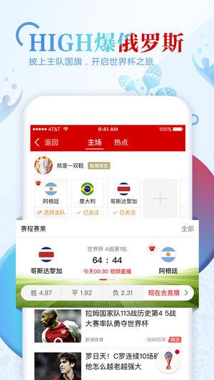 看世界杯的必备神器  这几款世界杯直播软件你不容错过!