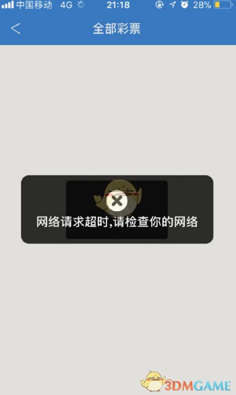 《约彩365》主板超时连接网络请求失败回手机换苹果网络图片